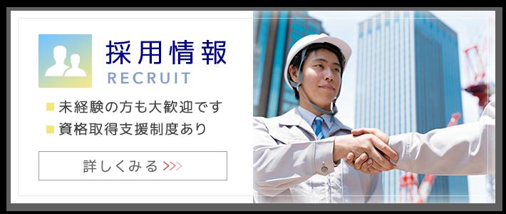【経験不問】鳶・足場工事のエキスパートをめざそう!